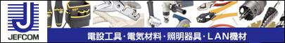 電設工具・LAN機材・電気材料